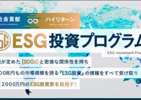 鈴木雄一のESG投資プログラムは本当に稼げるのか?怪しい部分を検証 レビュー